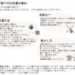 シルクパジャマ洗濯 es-7823-7827の場合