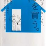 冷え取り本で有名な、青木さんの新しい本