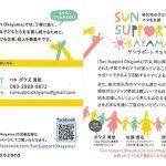 西日本豪雨災害の真備のママたちへ、寄付させていただきました。