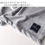 自分にご褒美♪プレミアムなシルクの毛布